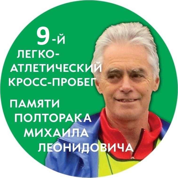 М.Л. Полторак